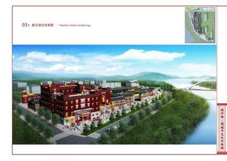德令哈大酒店项目